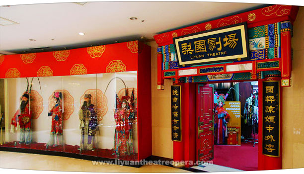 Liyuan Theater Photo 1
